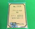 エコー/1605/ジャンパー栓受(E)5ヶ