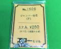 エコー/1606/ジャンパー栓受(F)5ヶ