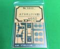 エコー/1649/ATS車上子(S型)