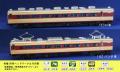 16番/AClass/FH-2005 183系 1000番代  モハ182・モハ183 2輌セット(M有)