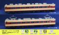 16番/AClass/FH-2006 183系 1000番代  モハ182・モハ183 2輌セット(M無)