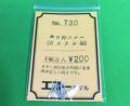 エコー/730/ホロ枠ステー(Wメタル製)