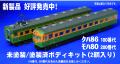 アクラス/FH-4110/塗装済80系クハ86 100番代(2輌入り)