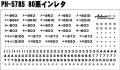 PH-5785   80系インレタ 図