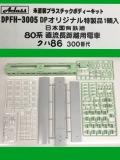 DPFH-3005 クハ86-300 1輌入り