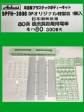 DPFH-3006 モハ80-300 1輌入り