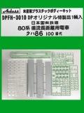 DPFH-3010 クハ86-100 1輌入り