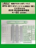 DPFH-3011 モハ80-200 1輌入り