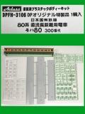 DPFH-3106 塗装済 モハ80-300 1輌入り