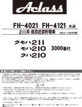 FH-4021.4121表紙