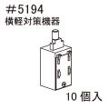 PH-5914-#5194  183系床下機器