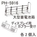 PH-5916 旧客用大型電池箱