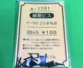 エコー/1281/細密ビス ナベM1.2×8mm長(20ヶ)