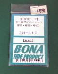 BONA/017/EL用ワイパーセットKW3.WP35.WP50