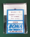 BONA/094/EF64更新車用ナンバープレート1