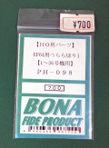 BONA/098/EF64つららきり1 1~36号機用