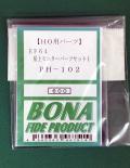 BONA/102/EF64屋上モニターパーツセット1