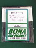 BONA/103/EF64屋上モニターパーツセット2