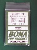 BONA/131/箱型ベンチレーター2