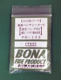 BONA/132/箱型ベンチレーター3