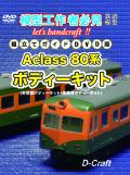DVD/ディークラフト/DC-DVD501/組立てガイドDVD版  アクラス 80系 ボディキット【2枚までクロネコDM便可】