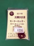 IMON/EC101/モーターホルダー 高さ5