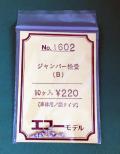 エコー/1602/ジャンパー栓受(B)