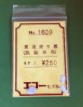 エコー/1609/貫通渡り板(気動車用)