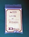 エコー/1636/避雷器A