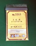エコー/1644/2灯式シールドビーム4個入り