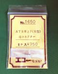 エコー/1650/ATS車上子(S型)用コネクター