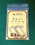 エコー/1666/貫通ホロ(気動車用)