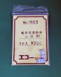 エコー/1685/電車用運転台(旧型用)