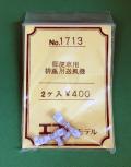 エコー/1713/郵便車用送風機
