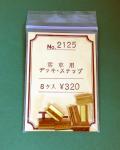 エコー/2125/客車用 デッキステップ