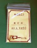 エコー/2629/尾灯掛
