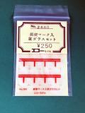 エコー/2660/郵便マーク入り窓ガラスセット
