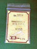 エコー/3624/車側表示灯セット(長円系・クリアー)