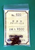 エコー/620/密連型ドローバーセット