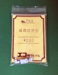 エコー/759/客車用 温風暖房器