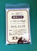 エコー/b1211/細密ビス ナベM1.2×10mm
