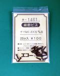エコー/b1461/細密ビス ナベM1.4×6mm