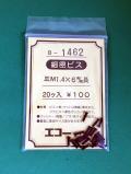 エコー B1462