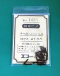 エコー B1481