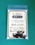 エコー B2041