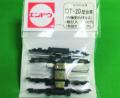 エンドウ/#5003/DT-20型台車(PV軸受メタル入)