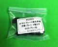 エンドウ/#5353/φ10.5プレート黒色車輪プレーン