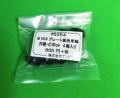 エンドウ/#5354/φ10.5プレート黒色車輪ピボット