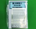 FUJI/P004/屋上配管止(0.6φ用)