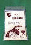 IMON/HO-231/IMONカプラー